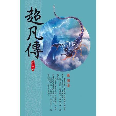超凡傳(第十一卷):悲劇護衛