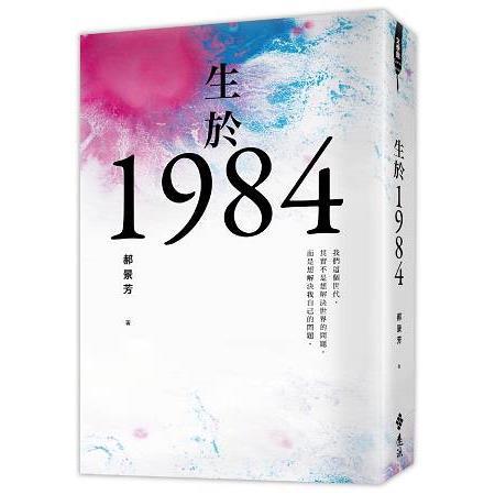 生於1984