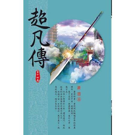 超凡傳(第十四卷):大師米殺