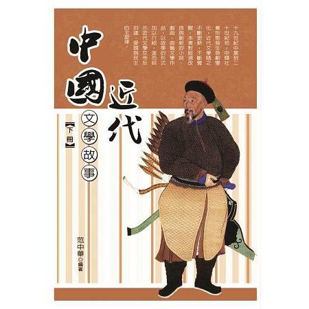 中國近代文學故事    下冊