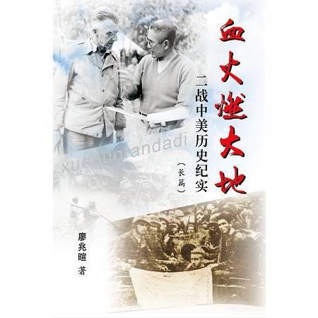 血火燃大地(二戰歷史紀實長篇:簡體中文版)