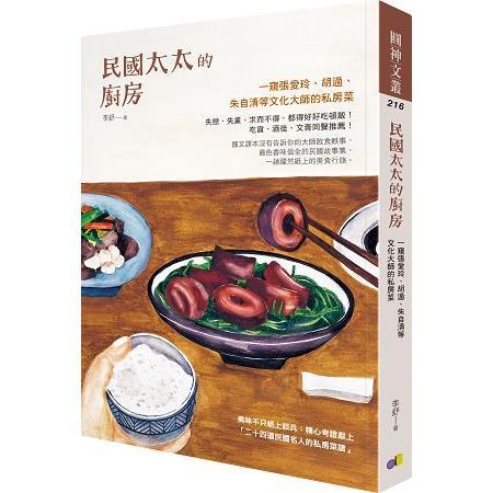 民國太太的廚房:一窺張愛玲、胡適、朱自清等文化大師的私房菜