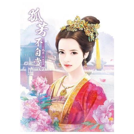 新版 孤芳不自賞 (中)