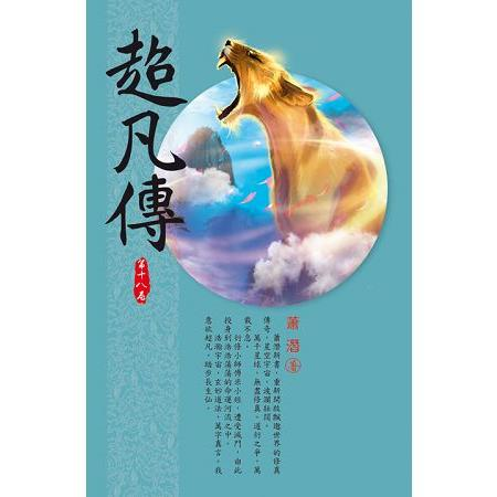 超凡傳(第十八卷):靈山大峪