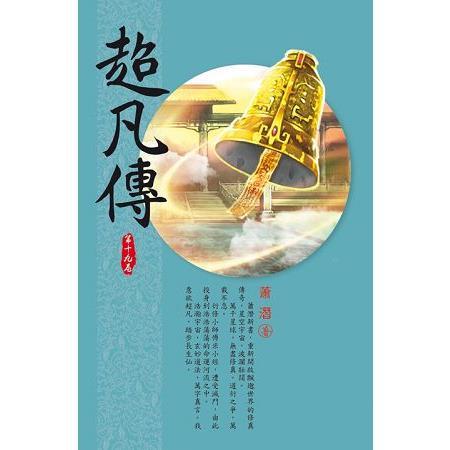 超凡傳(第十九卷):佛宗駐地