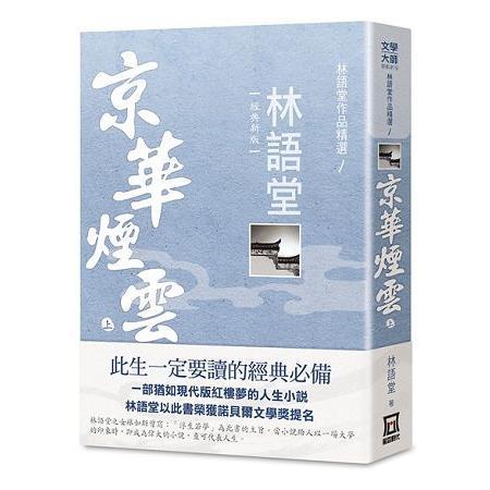 林語堂作品精選1:京華煙雲(上)【經典新版】