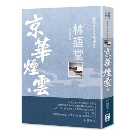 林語堂作品精選2:京華煙雲(下)【經典新版】