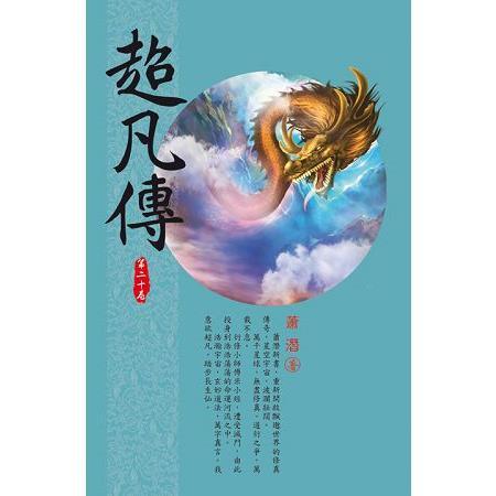 超凡傳(第二十卷):佛塔鎮仙