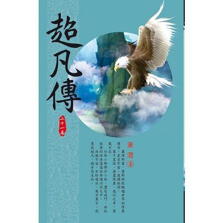 超凡傳(第二十一卷):潛聖星盟
