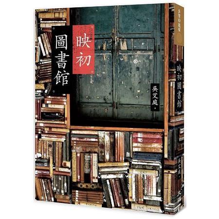 <span>映初圖書館