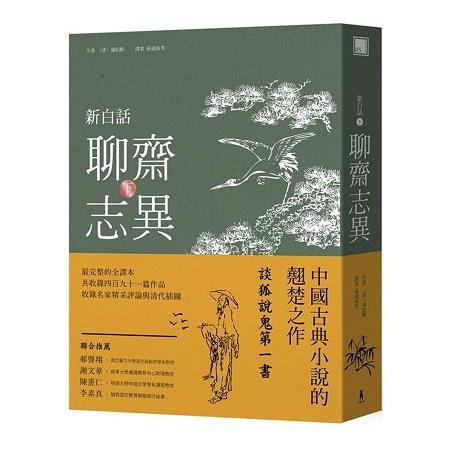 新白話聊齋志異 (下冊)