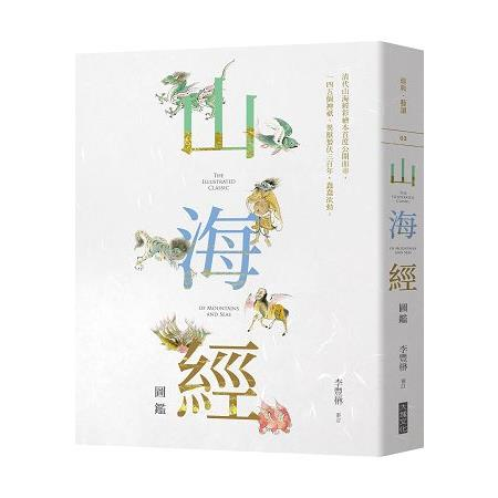 山海經圖鑑 =  The illustrated classic of mountains and seas /
