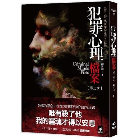 犯罪心理檔案:第三季