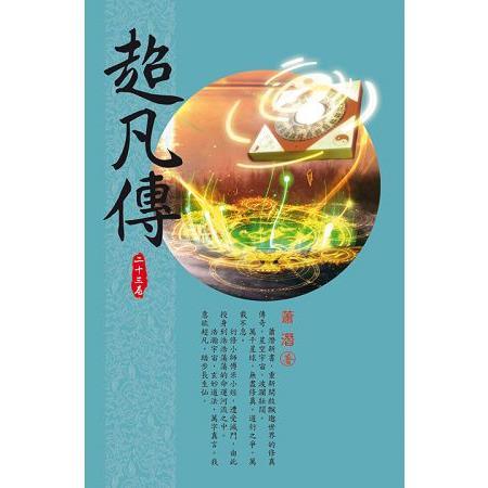 超凡傳(第二十三卷):星盟內亂