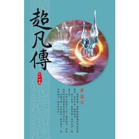 超凡傳(第二十四卷):仙界碎片