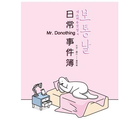 Mr. DoNothing 日常事件簿