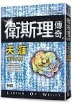 衛斯理傳奇之天涯【精品集】(新版)