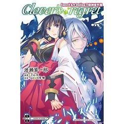 Sword Art Online 刀劍神域外傳 Clover,s regret(全)