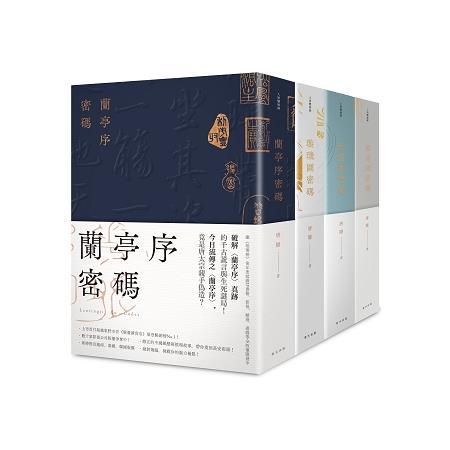 大唐懸疑錄系列套書(限量親簽卡)