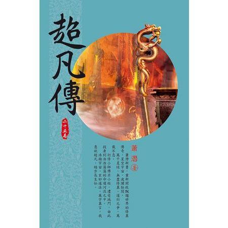 超凡傳(第二十五卷):星盟之戰
