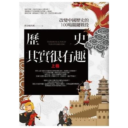 歷史其實很有趣(上) (共3冊)