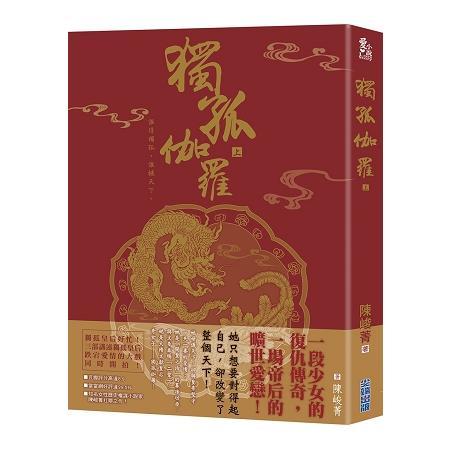 獨孤伽羅(上),陳峻菁