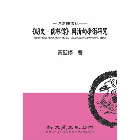 一切總歸儒林--《明史.儒林傳》與清初學術研究