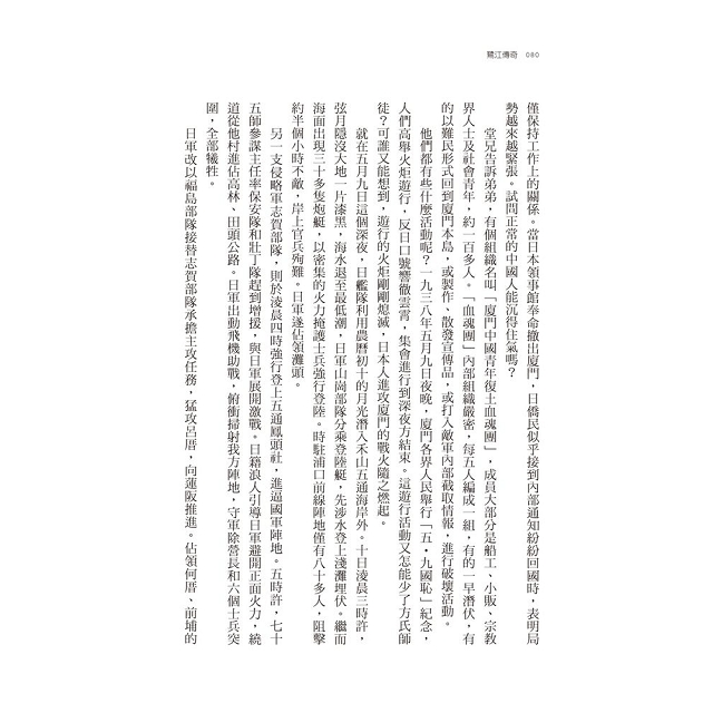 鷺江傳奇-民初歷史小說
