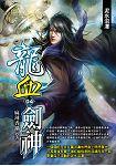 龍血劍神(04)