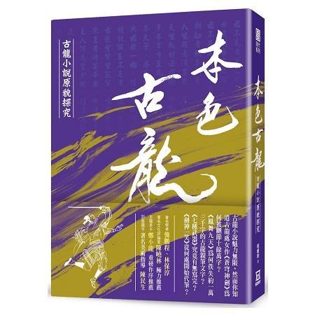 本色古龍-古龍小說原貌探究【18k硬殼精裝版】
