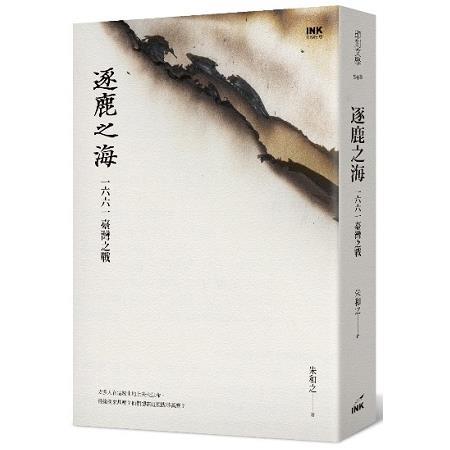 逐鹿之海 : 一六六一臺灣之戰 /