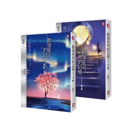 散落星河的記憶:第二部【竊夢】 | 拾書所