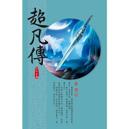 超凡傳(第二十六卷):探索意垣