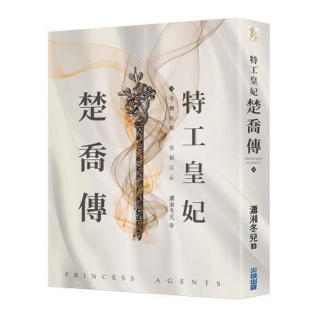 特工皇妃楚喬傳(四)