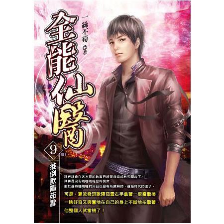 全能仙醫(09)