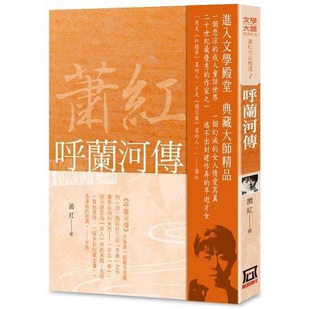 蕭紅作品精選1:呼蘭河傳【經典新版】