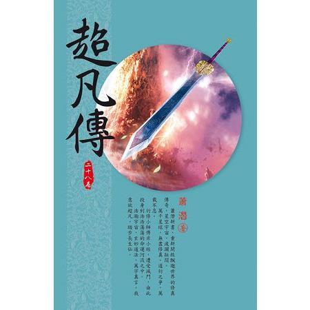 超凡傳(第二十八卷):幻境變化