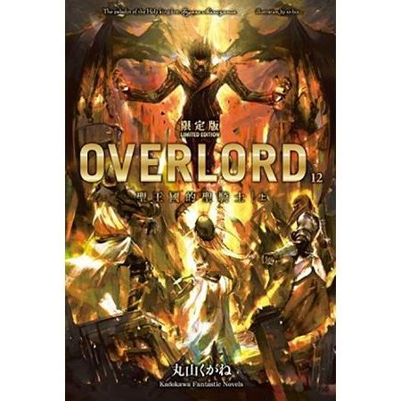 OVERLORD(12)聖王國的聖騎士 上(限定版)