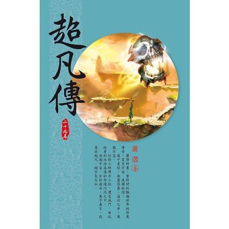 超凡傳(第二十九卷):落梵極地