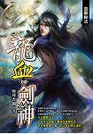 龍血劍神(08)