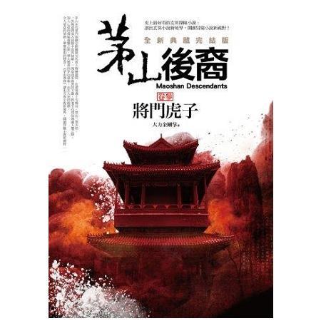 茅山後裔(卷3)將門虎子(全新典藏完結版)