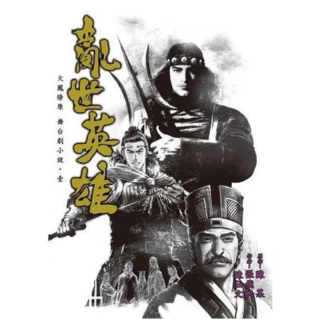 火鳳燎原 舞台劇小說‧壹 亂世英雄01