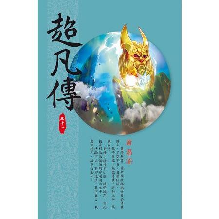 超凡傳(第三十一卷):仙陣機緣