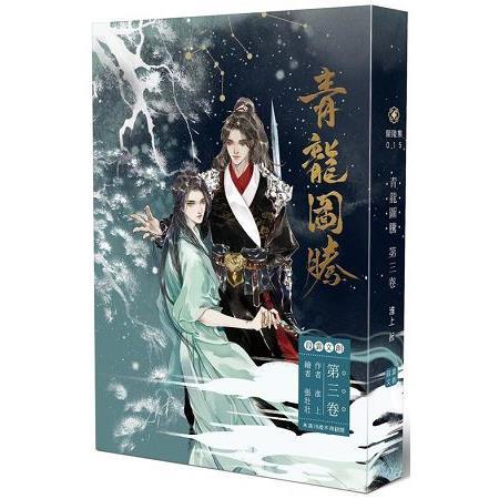 青龍圖騰(3)(完)(限)