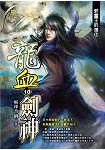 龍血劍神(10)