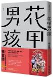 花甲男孩(增訂新版)(首刷限量簽名電影書腰版)