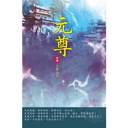 元尊(第四卷):黑淵遺跡