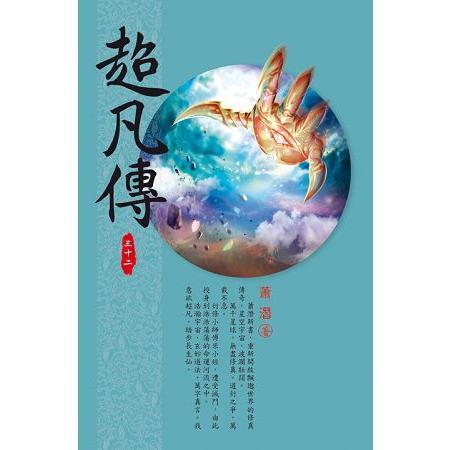 超凡傳(第三十二卷):佛宗遺跡