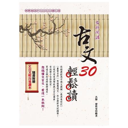 古文30輕鬆讀