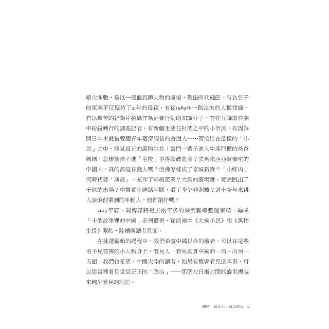 萬物生長:十個故事裡的中國